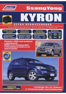 Руководство по ремонту, эксплуатации и техническому обслуживанию SsangYong Kyron с 2005 года (+ рестайлинг 2007 года)