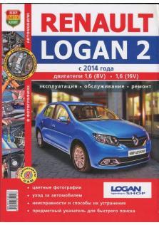 Руководство по ремонту, эксплуатации и техническому обслуживанию RENAULT LOGAN 2 с 2014 г.