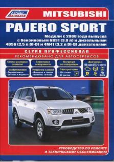 Руководство по ремонту, эксплуатации и техническому обслуживанию Mitsubishi Pajero Sport с 2008 + каталог деталей