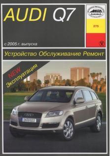 Руководство по ремонту, эксплуатации и техническому обслуживанию Audi Q7 с 2005