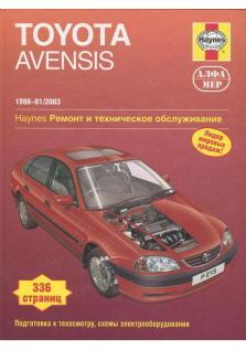 Руководство по ремонту, эксплуатации и техническому обслуживанию TOYOTA AVENSIS 1998-2003 г