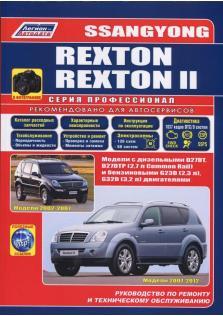 Руководство по ремонту эксплуатации и техническому обслуживанию SsangYong Rexton/Rexton II с 2002 по 2012 год