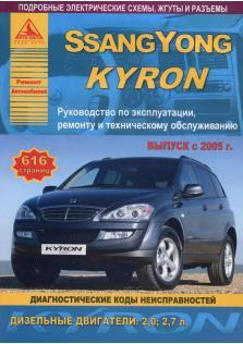 Руководство по ремонту, эксплуатации и техническому обслуживанию SsangYong Kyron с 2005 года