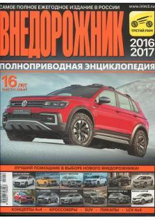 Журнал внежорожник 2016 - 2017