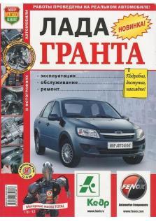 Руководство по ремонту, эксплуатации и техническому обслуживанию Lada Гранта