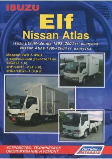 Руководство по ремонту, эксплуатации и техническому обслуживанию ISUZU ElfNissan Atlas 1993 - 2004 г.