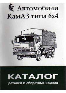 Каталог деталей и сборочных единиц автомобилей КамАЗ типа 6x4