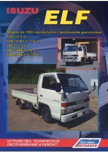 Руководство по ремонту, эксплуатации и техническому обслуживанию Isuzu ELF до 1993 года