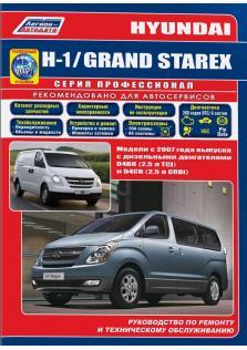 Руководство по ремонту, эксплуатации и техническому обслуживанию Hundai H-1, Grand Starex с каталогом деталей