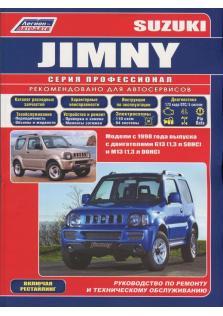 Руководство по ремонту и эксплуатации Suzuki Jimny с 1998 года
