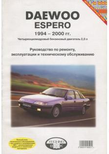 Руководство по ремонту, эксплуатации и техническому обслуживанию Daewoo Espero 1994 - 2000 гг