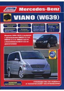 Руководство по ремонту, эксплуатации и техническому обслуживанию Mercedes-Benz Viano (W639)
