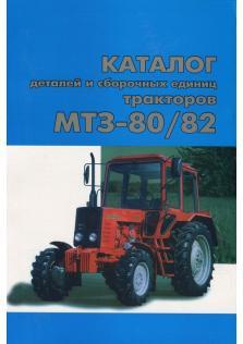 Каталог деталей и сборочных единиц тракторов МТЗ-80/82