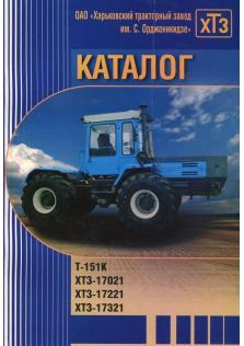 Каталог деталей и сборочных едениц Тракторов Т-151К, ХТЗ-17021 -221 - 321