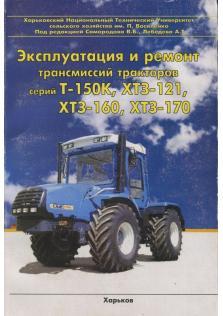 Руководство по ремонту и эксплуатации трансмиссий тракторов Т-150К, ХТЗ-121, 160, 170