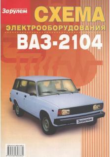 Схемы электрооборудования ВАЗ 2104