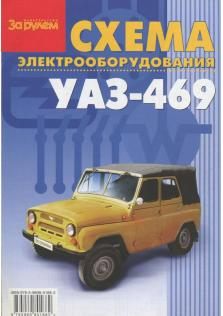 Схемы электрооборудования УАЗ-469