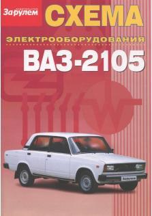 Схемы Электрооборудования ВАЗ 2105