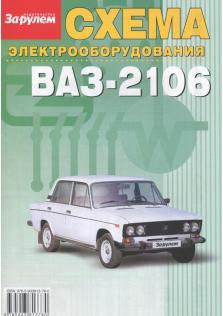 Схемы электрооборудования ВАЗ 2106