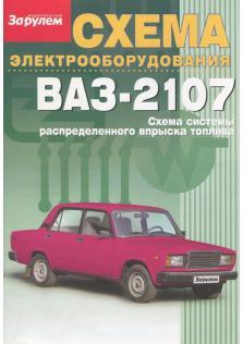 Схемы электрооборудования ВАЗ 2107
