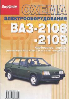 Схемы электрооборудования ВАЗ 2108 - 09