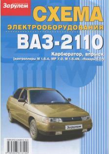 Схемы электрооборудования ВАЗ 2110