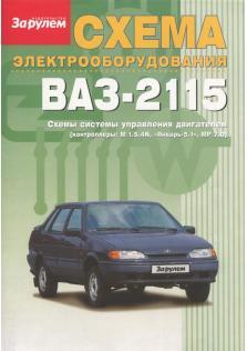 Схемы электрооборудования ВАЗ 2115