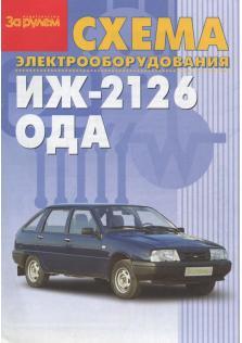 Схема электрооборудования Москвич 2126 ОДА