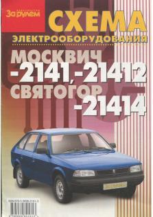 Схема электрооборудования Москвич 2141 -21412 Святогор 21414