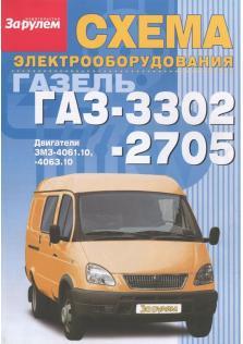 Схемы электрооборудования ГАЗ 3202 2705