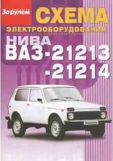 Схемы электрооборудования ВАЗ 21213 21214