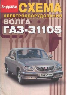 Схемы электрооборудования ГАЗ 31105
