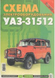 Схемы электрооборудования УАЗ-31512