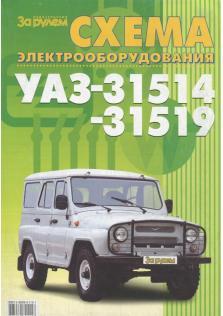 Схемы электрооборудования УАЗ-31514/-31519