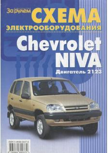 Схемы электрооборудования Chevrolet NIVA