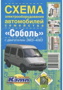 """Схема электрооборудования ГАЗ """"Соболь"""""""