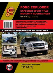 Руководство по ремонту и эксплуатации Ford Explorer / Mountaineer 2006-2010 гг.