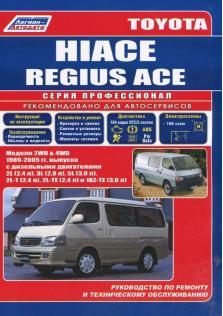 Руководство по ремонту и эксплуатации TOYOTA HIАСЕ, Regius Ace с 1989 по 2005 года (2WD/4WD)