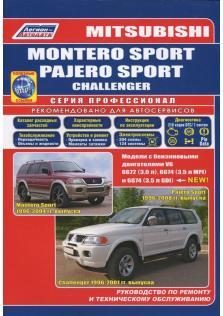 Руководство по ремонту и эксплуатации Mitsubishi Montero Sport, Pajero Sport, Challenger с 1996 года
