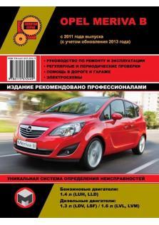 Руководство по ремонту и эксплуатации Opel Meriva B с 2011 г. (с учетом обновления 2013 г.)