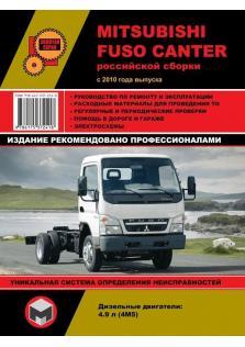 Руководство по ремонту и эксплуатации Mitsubishi Fuso Canter с 2010 г. (российской сборки)