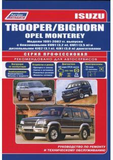 Руководство по ремонту и эксплуатации Isuzu Bighorn, Trooper, Opel Monterey (с левым и правым рулем) с 1991 по 2002 год (Бензин/Дизель)