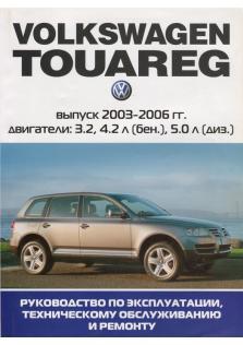 Руководство по ремонту, эксплуатации и техническому обслуживанию Volkswagen Touareg с 2003 по 2006 гг