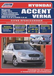 Руководство по ремонту и техническому обслуживанию Hyundai Accent / Verna с 2006 по 2011 гг