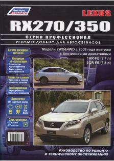 Руководство по ремонту и эксплуатации Lexus RX270/350 с 2009 года