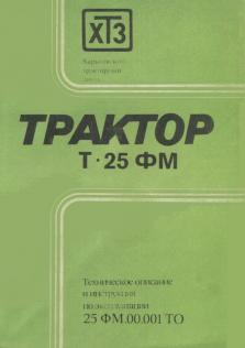Техническое описание и инструкция по эксплуатации Трактора Т-25ФМ