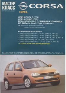Руководство по ремонту эксплуатации и техническому обслуживания Opel Corsa C с 2000 по 2006 гг
