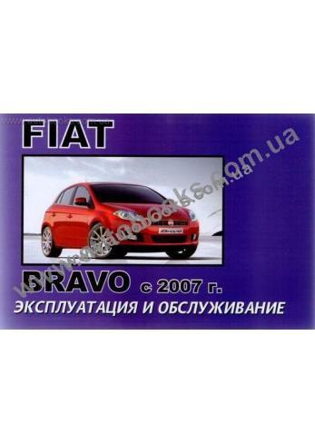 Bravo с 2007 года