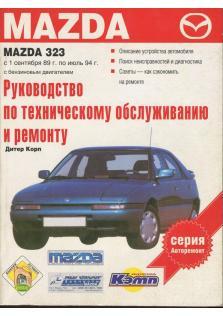 Руководство по ремонту и техническому обслуживанию MAZDA 323 c 1989 по 1994 гг.