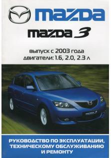 Руководство по ремонту, эксплуатации и техническому обслуживанию Mazda 3 c 2003 г.